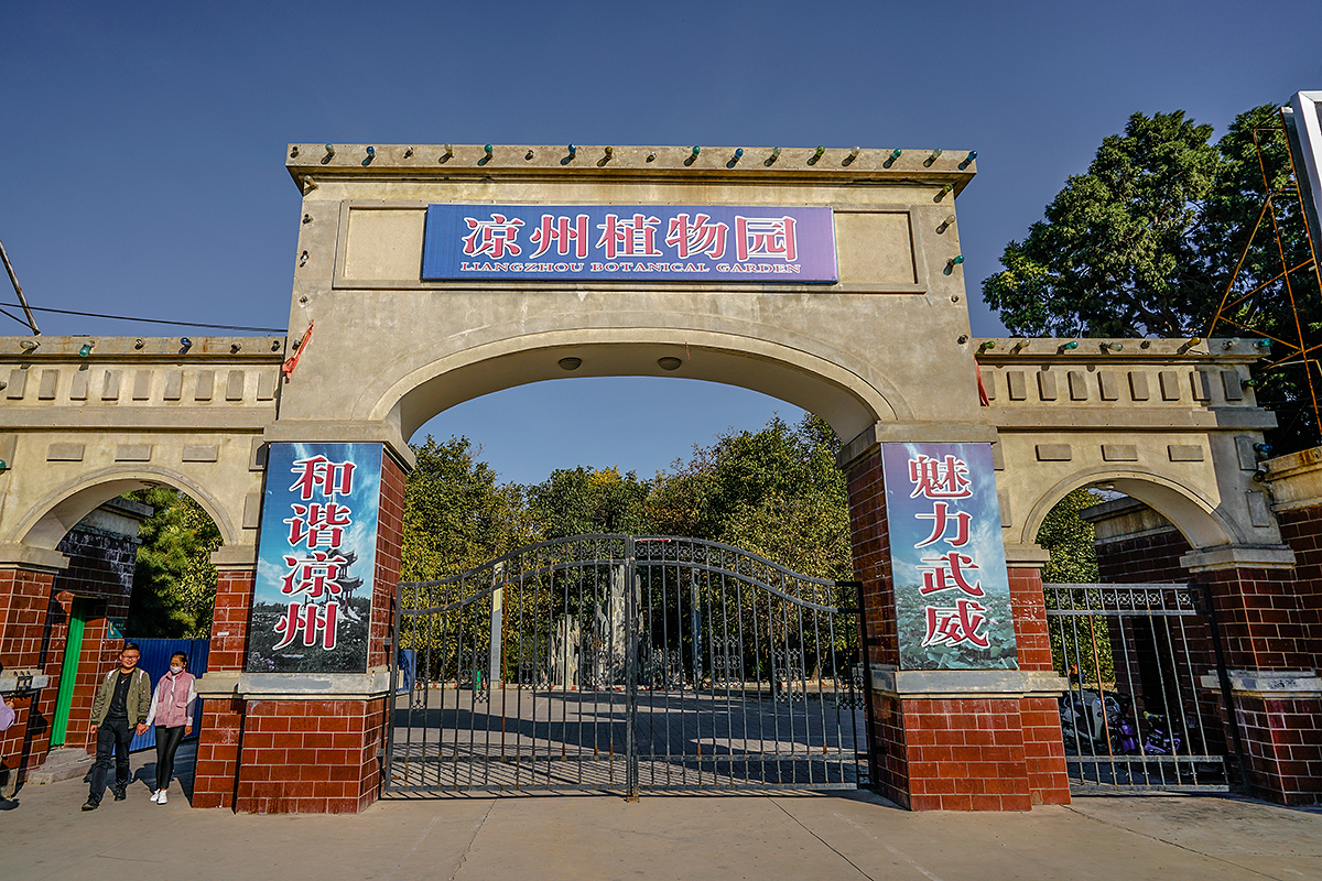 凉州植物园,这里曾经是亚洲最大的露天赌场