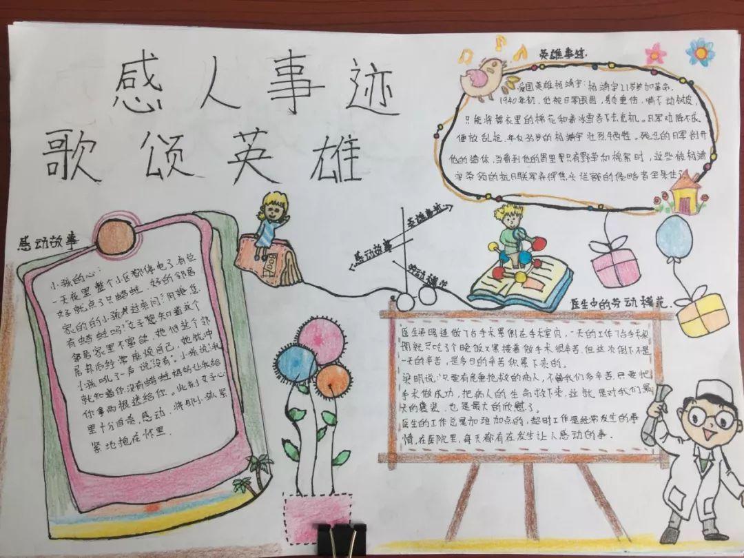 实现中华民族伟大复兴的中国梦而勤奋学习,不负时光.