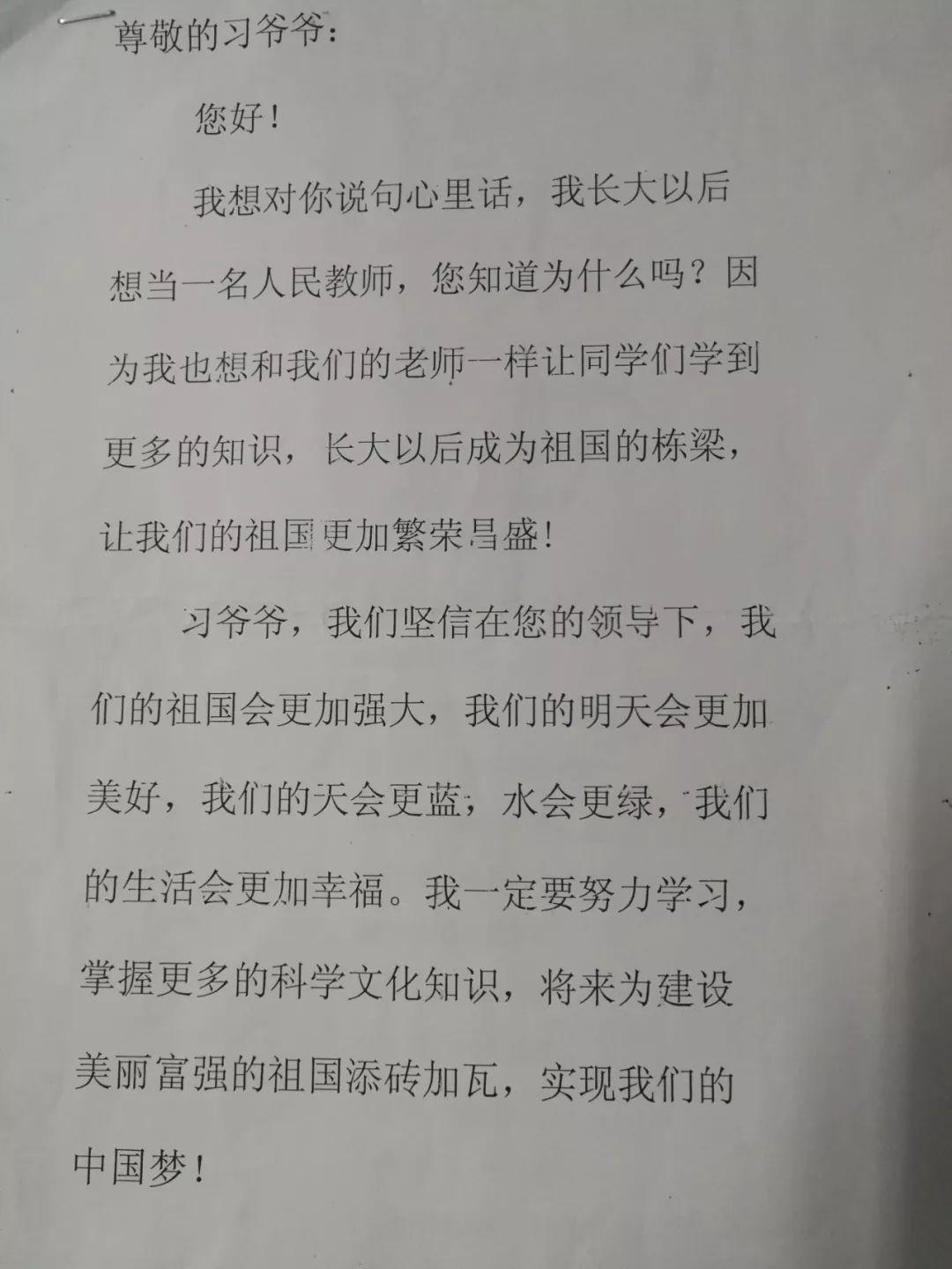 活动三:《红领巾相约中国梦》手抄报