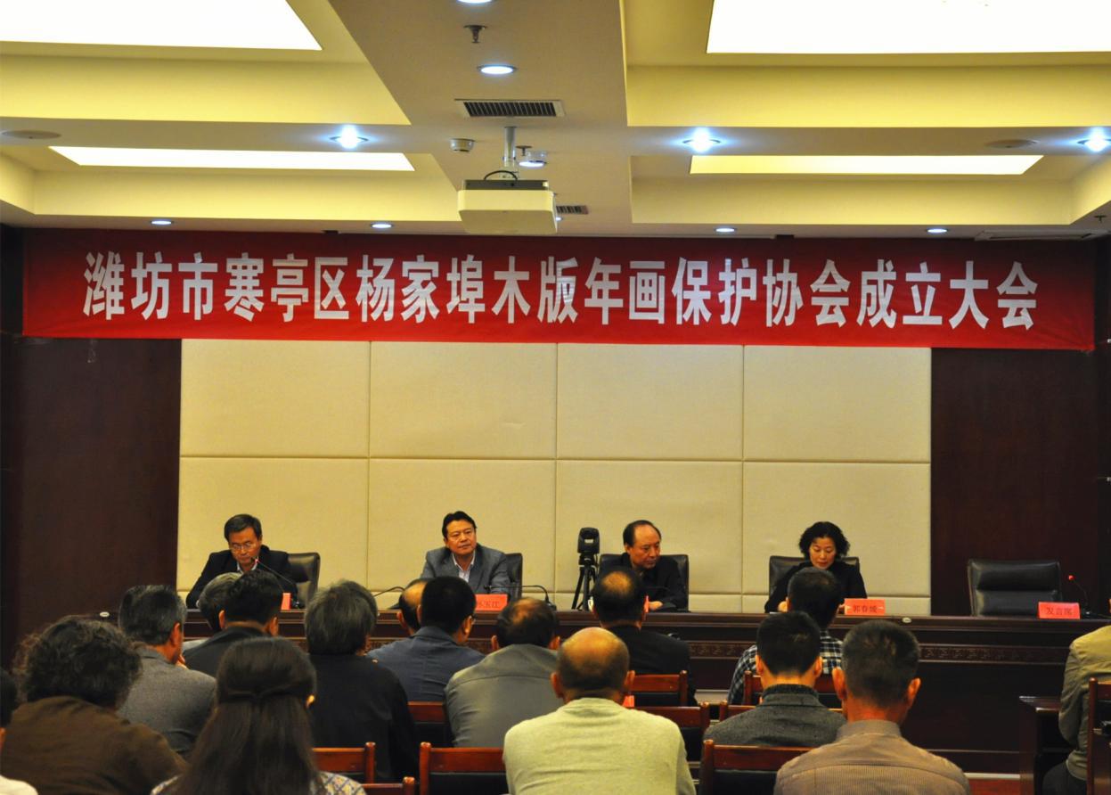 潍坊市寒亭区杨家埠木版年画保护协会成立