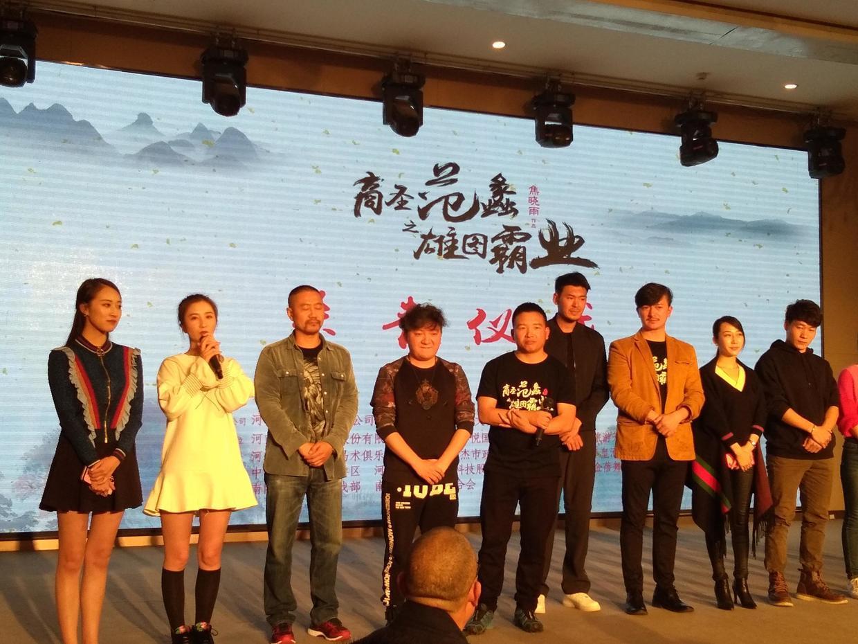 电影《商圣范蠡之雄图霸业》关机仪式在河南泌阳成功举行
