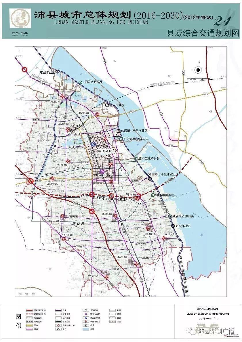 沛县城市总体规划修改批前公告!