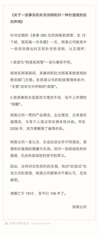 280亿身价前高管回应网易声明:误导本人一夫多妻,强烈谴责