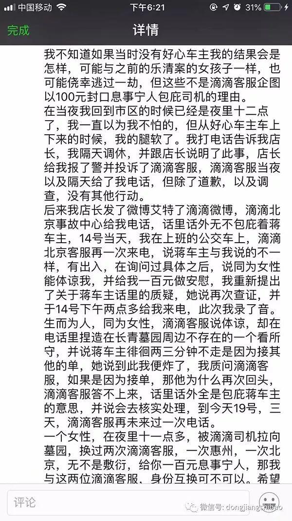 广东一女生深夜坐滴滴被带到墓园,警方介入调查