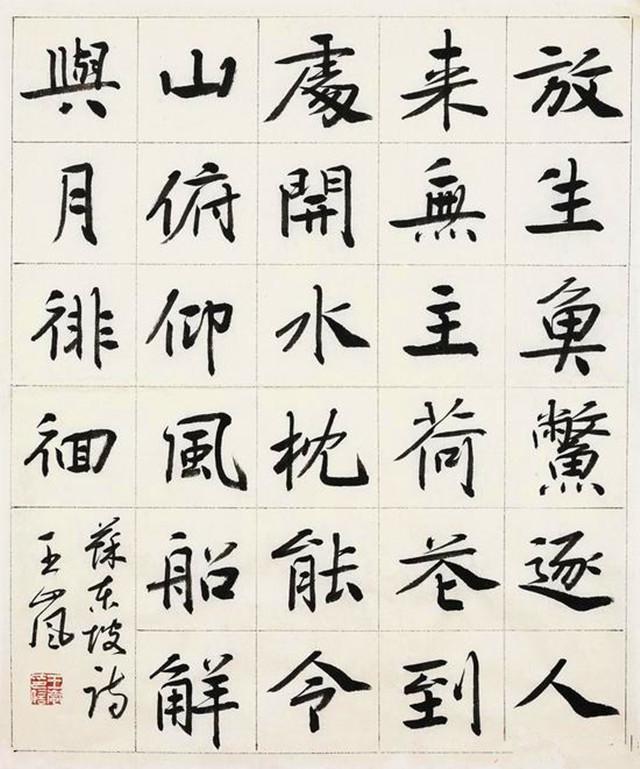 女书法家王岚的楷书作品图片