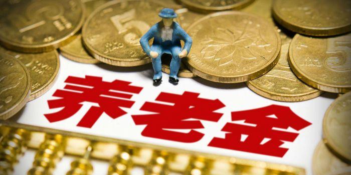 中国式养老困局:养老金三大支柱发展不平衡 养老目标基金刚起步