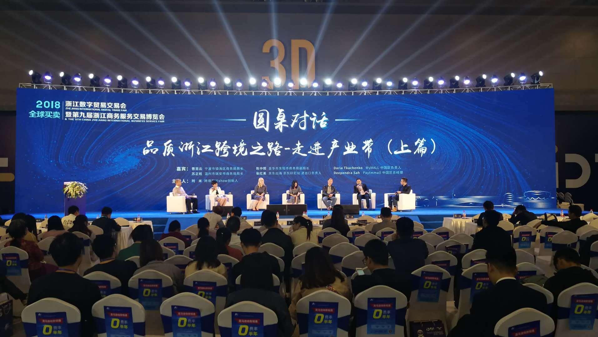 全球买卖:数字化助力品牌出海-识物网 - 15NEWS.CN