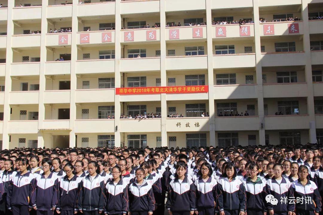 大理祥云这所中学同一个班3人考上北京大学每人获得助学奖励金30万元!