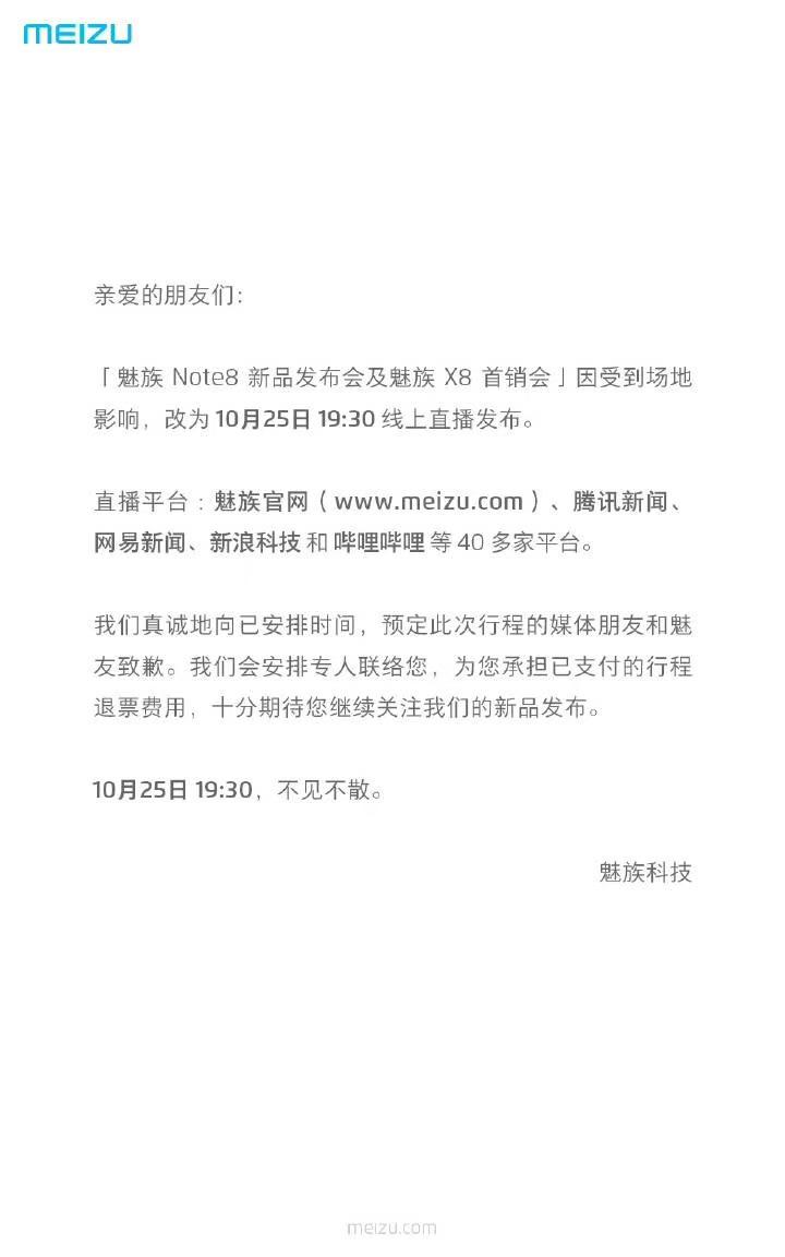突然!魅族Note 8线下发布会取消,25日直播平台见