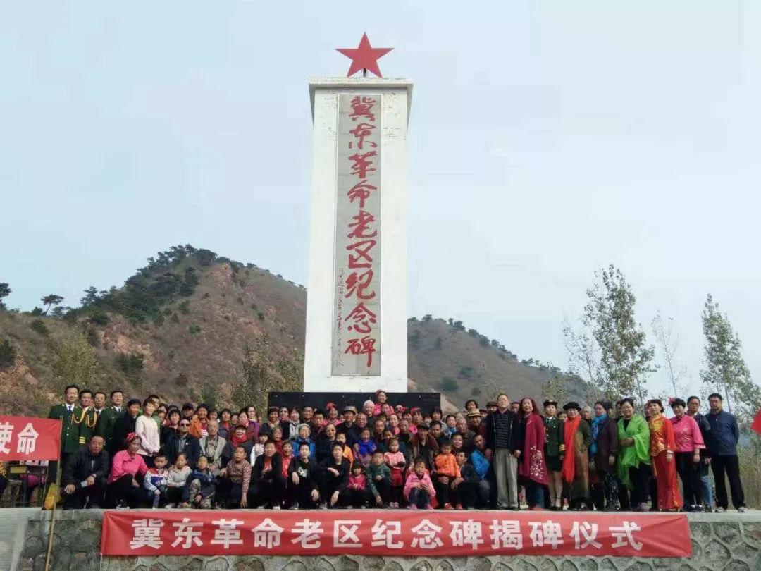 冀东革命老区纪念碑揭碑仪式活动圆满成功
