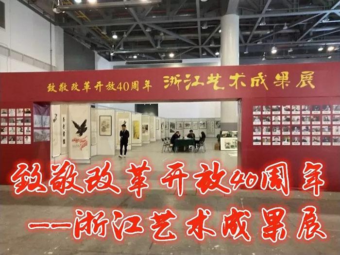 百花齐放竞吐芳华——致敬改革开放浙江艺术成果展