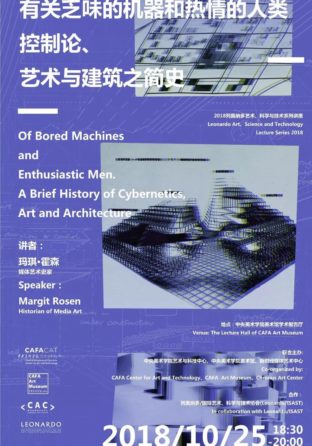 有关乏味的机器和热情的人类:控制论、艺术与建筑之简史——玛琪·霍森(Margit Rosen)| CAFAM讲座预告