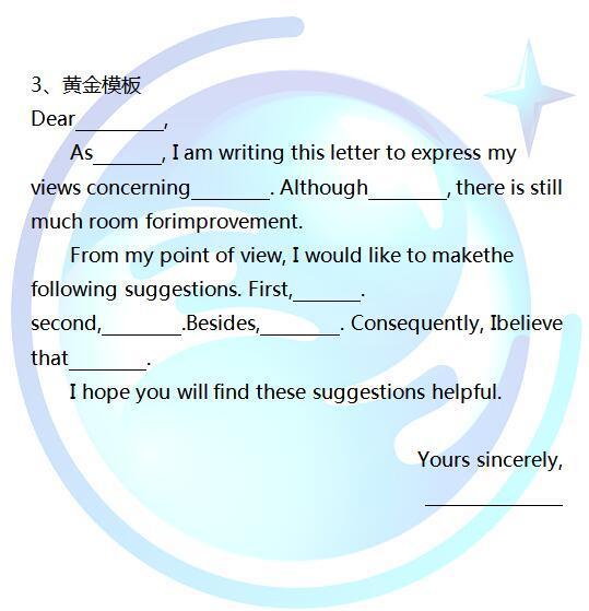 考研英语小作文速成法:建议信