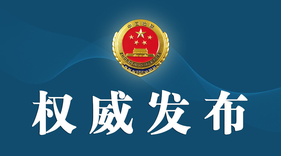 山东江西辽宁三省原副省长均涉嫌非法收受巨额财物 被提起公诉