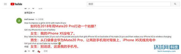 华为Mate20引海外网友喊话苹果:看见没?这叫创新!   移动互联  第3张
