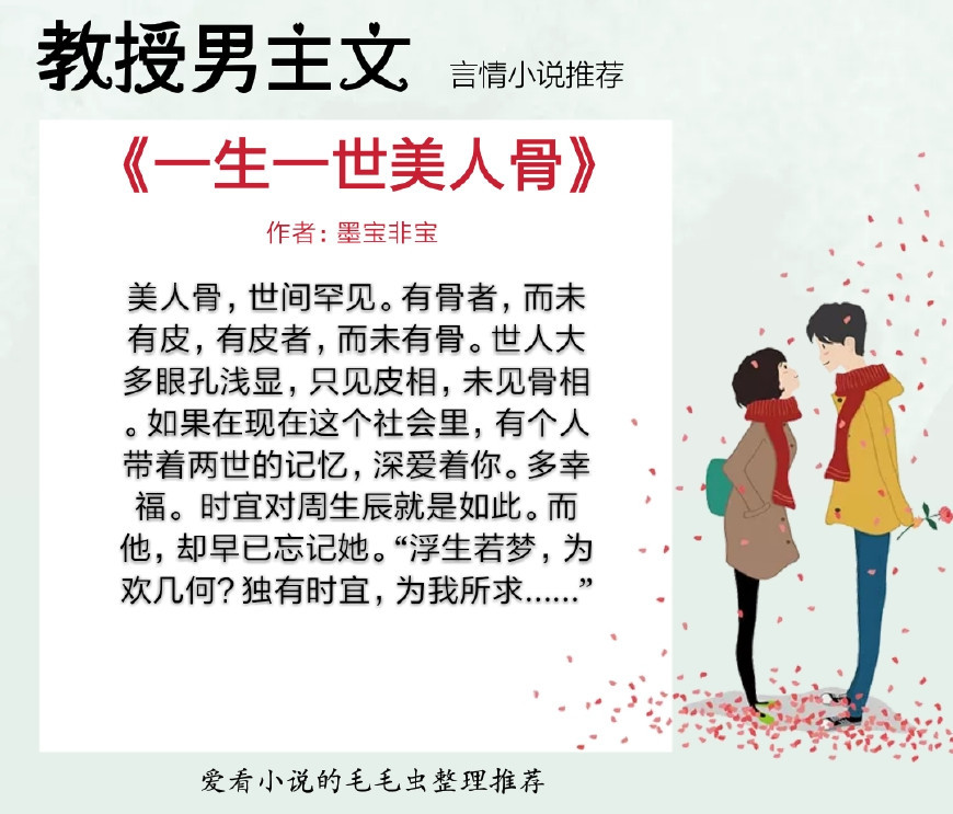 男主是教授的小说,他年轻帅气,斯文儒雅,学识渊博,少女心爆棚