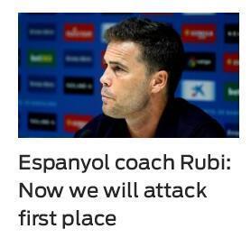 西班牙人主帅:先保第二, 再力争取代巴萨登顶