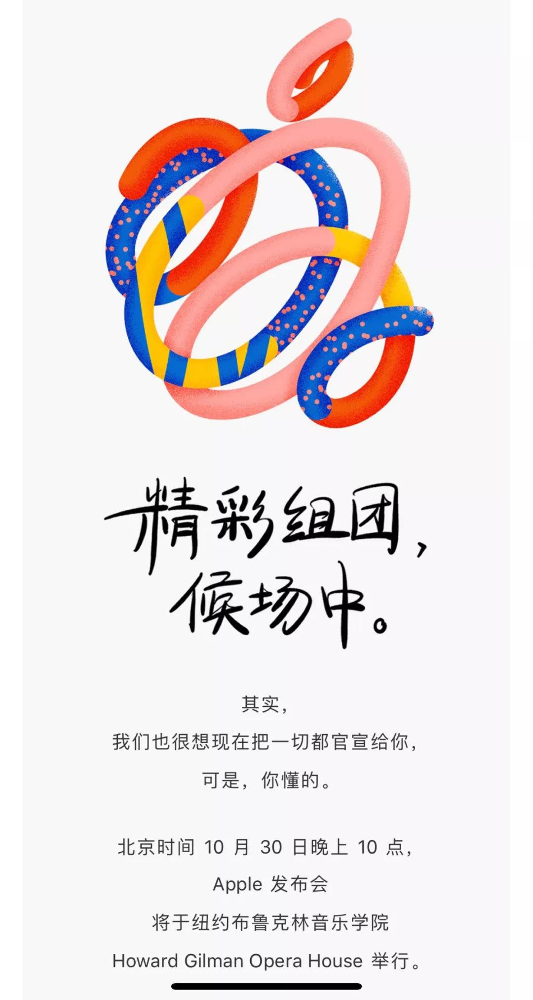 苹果10月30日发布会,只有两款新品!