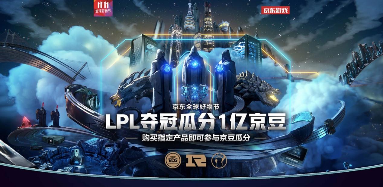 助力LPL夺冠,11.11京东电?#20801;?#30721;1亿京豆等你来分!