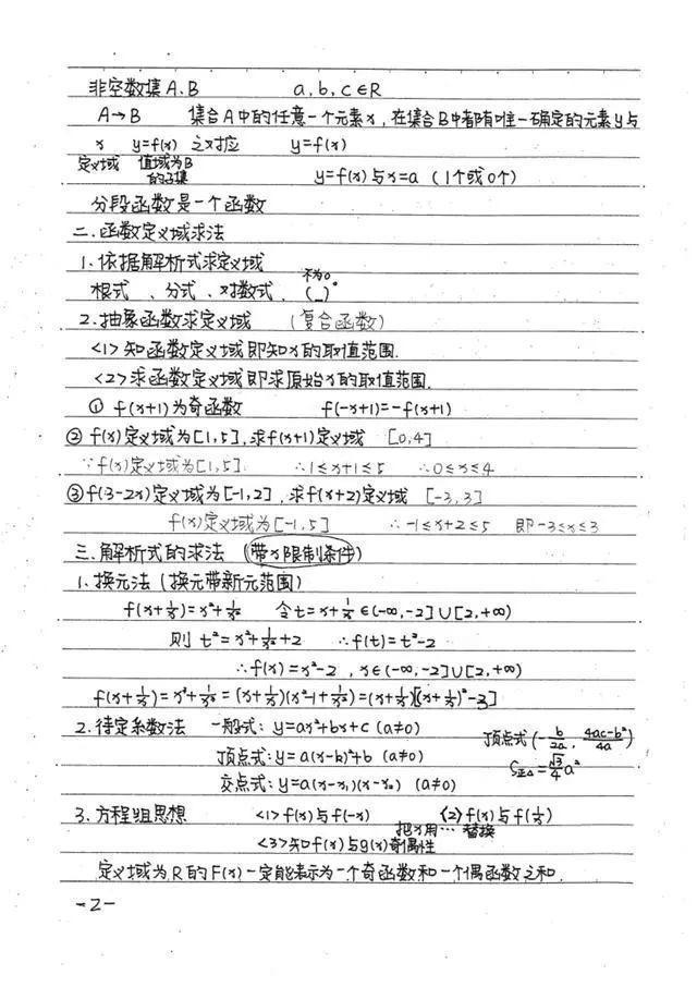 """724分高考状元:数学笔记""""曝光""""!给孩子复印一份,次次不下140"""