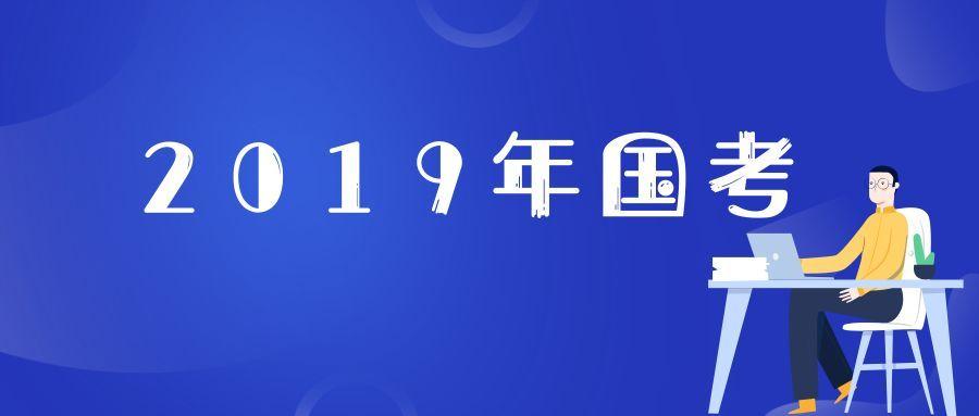 """今天起,2019年度""""国考""""开始报名,四川招录500人!(附详细岗位信息)"""