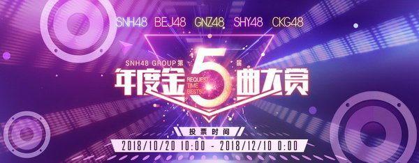 SNH48第五届金曲大赏投票开启 全新7人组角逐激烈