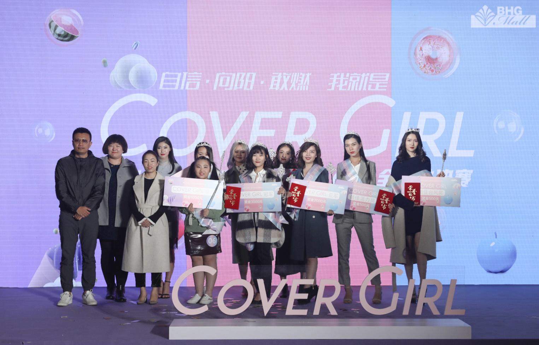首届COVER GIRL总决赛揭晓,BHG Mall又添时尚新IP