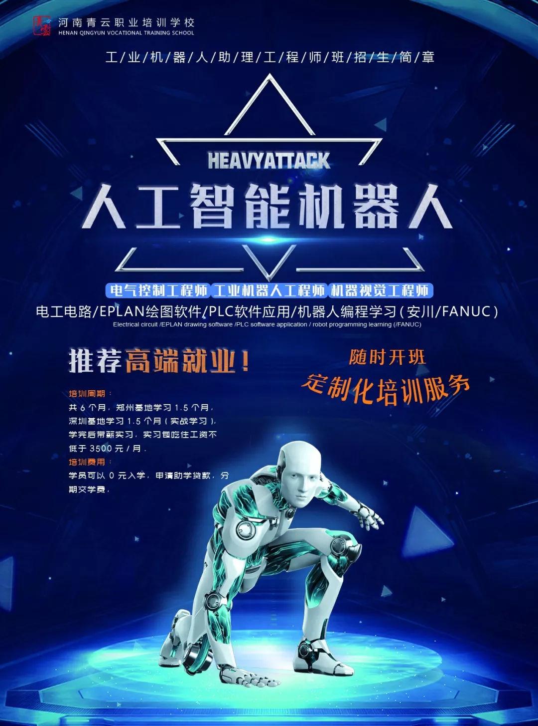 青云学校发布全新《人工智能工业机器人应用综合课程》