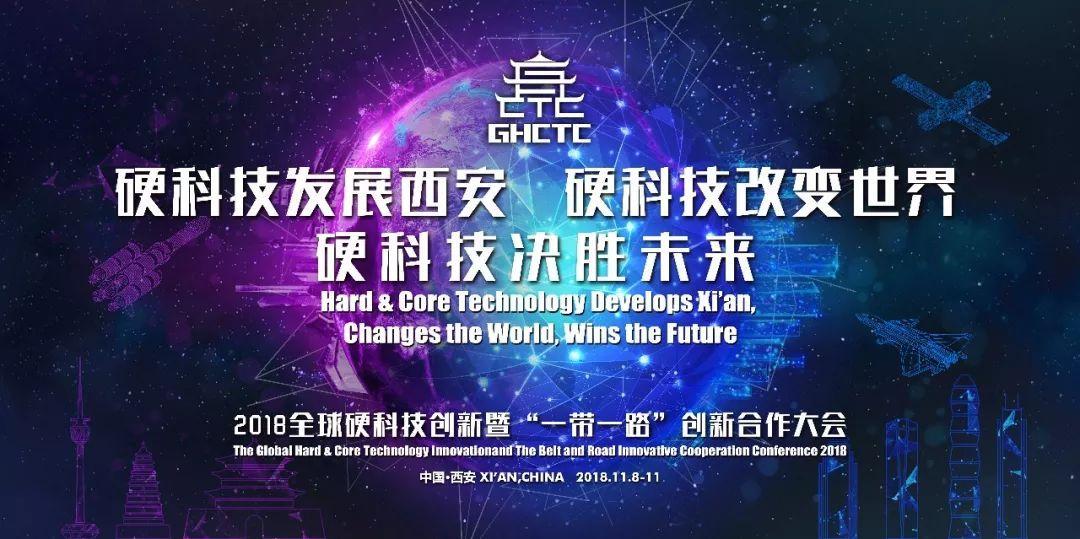 政务 正文  2017全球硬科技创新大会的召开,为西安赋予了时尚,现代图片