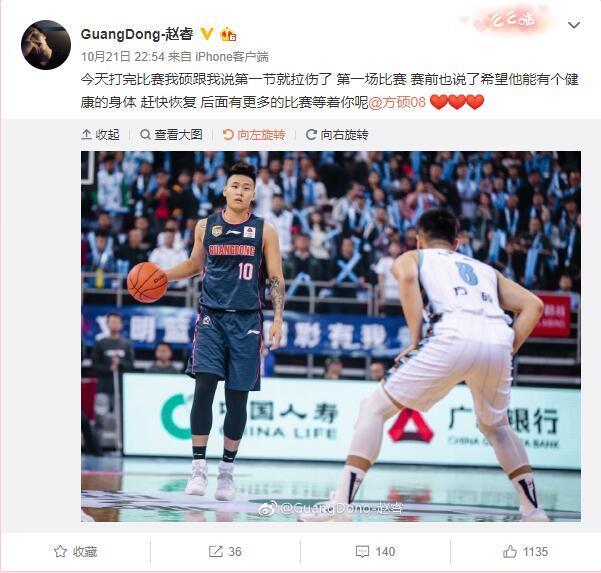 赵睿透露方硕京粤大战首节便拉伤 带伤打完比赛