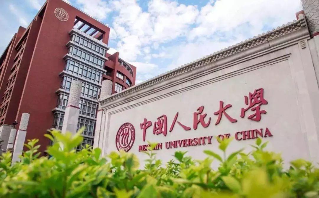 中国人民大学_08 中国人民大学
