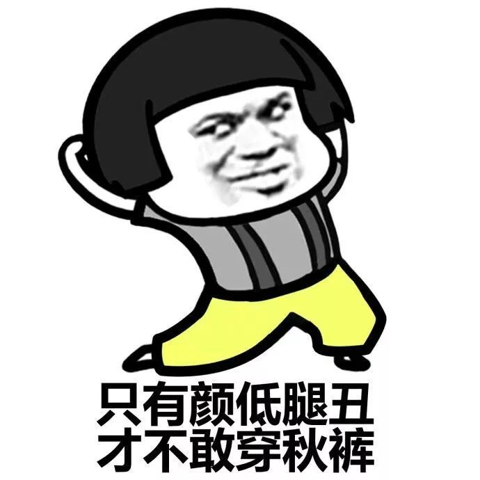 """秋裤及腰 胜过 桂圆枸杞 今天小编""""送""""给大家一位""""暖男"""" 阳光十足也很图片"""