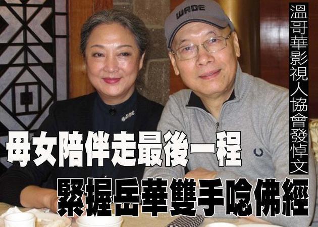 岳华在妻女陪同下含笑离世 温哥华影视人协会悼念