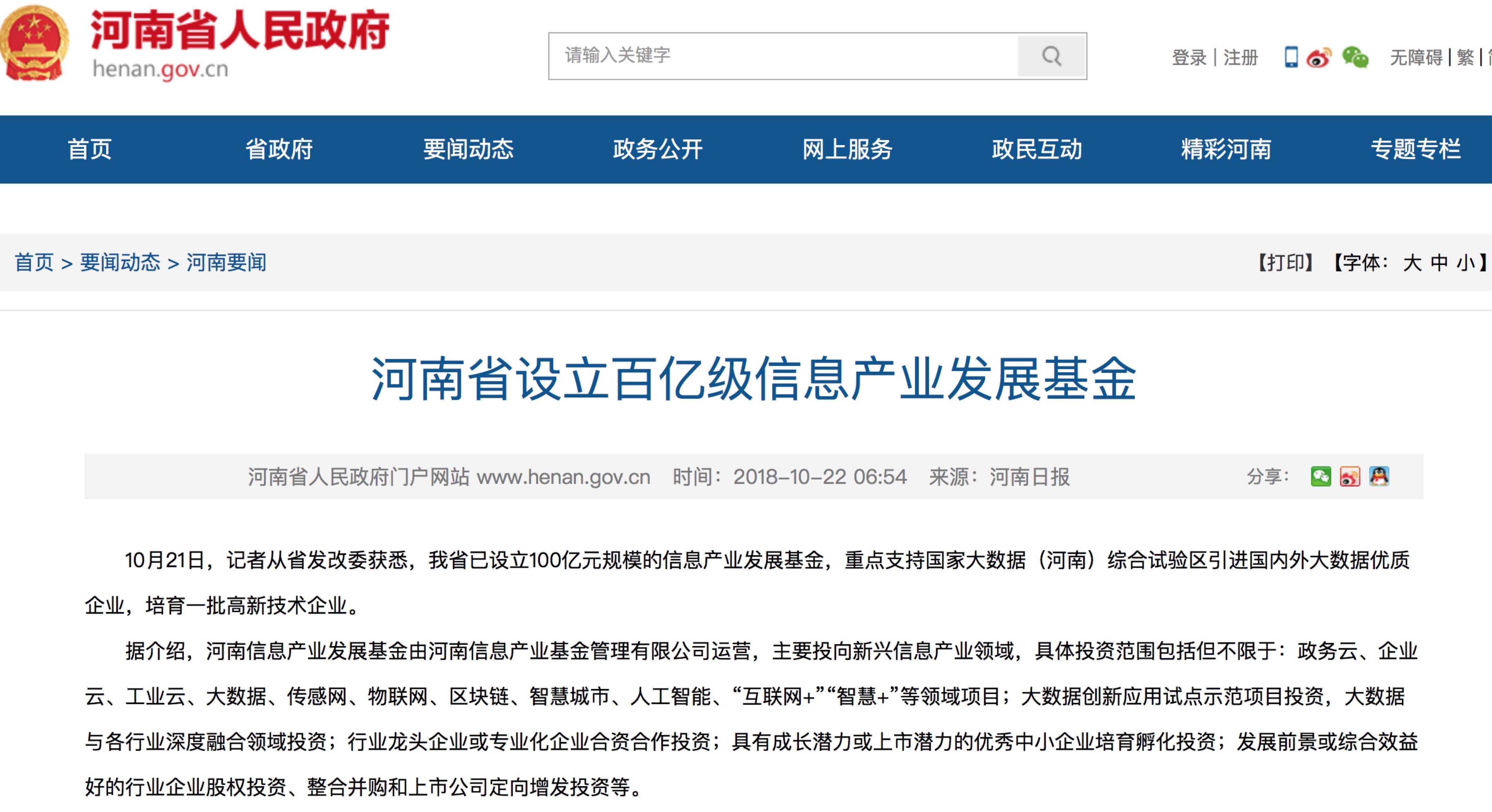 """央行相关部门证实""""寺庙发币""""存在违法可能 河南省将投资区块链等"""