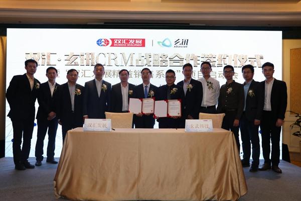 双汇发展•玄讯CRM战略合作签约仪式成功举行