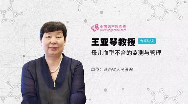 王亚琴教授专访:母儿血型不合的监测与管理