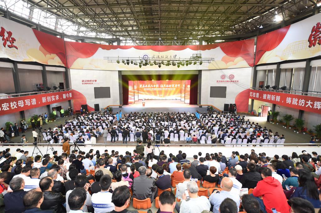 武汉纺织大学创新发展暨办学60周年纪念大会隆重举行