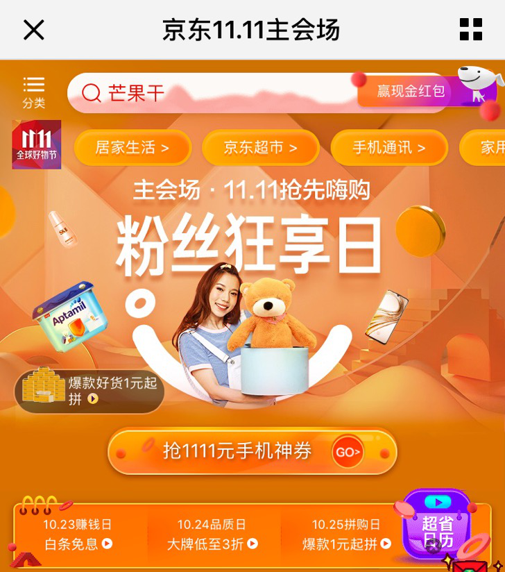 京东微信手Q购物11.11 FUN肆购!好物+好玩的狂欢大促即将来袭