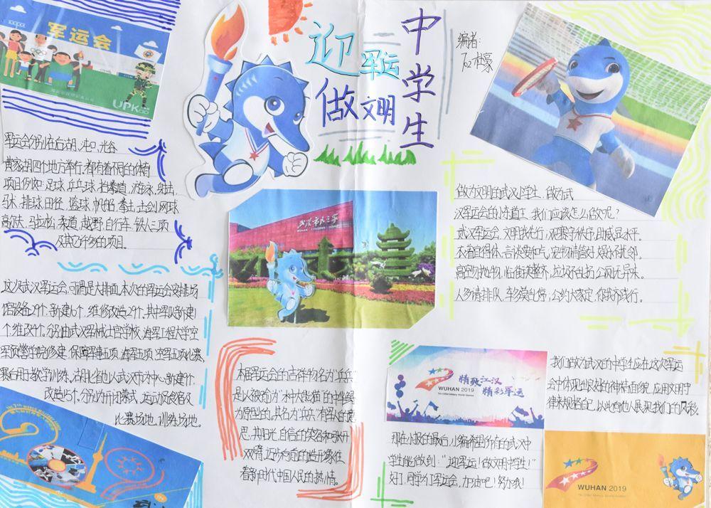25幅最美的手抄报 请看 华一光谷孩子们眼中的 「军运会」 一等奖 .