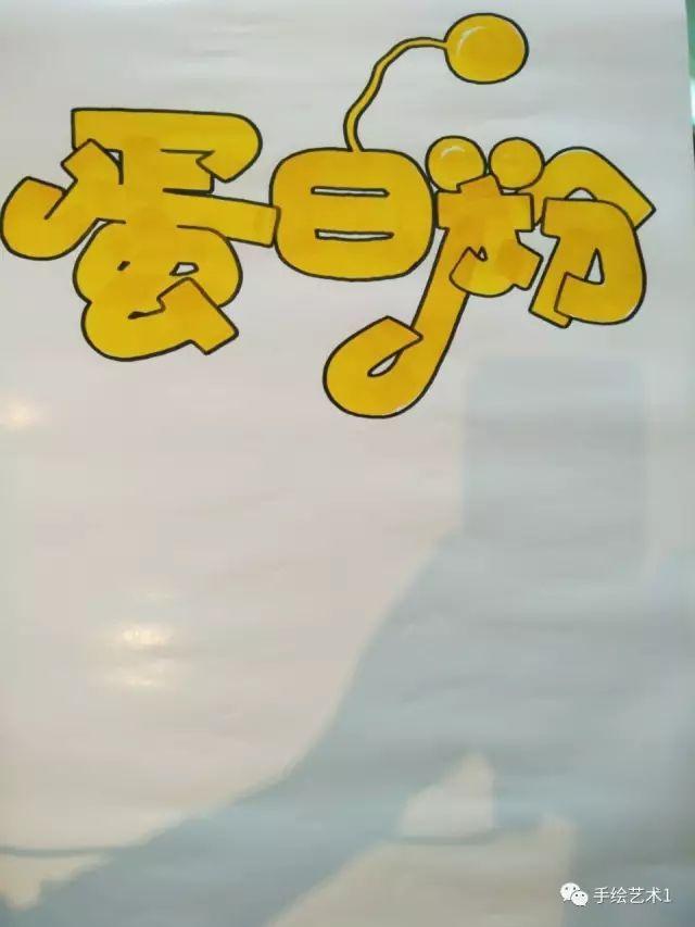 """【手绘pop教程】门店""""vip会员好礼""""海报很靓点哦!赶紧"""