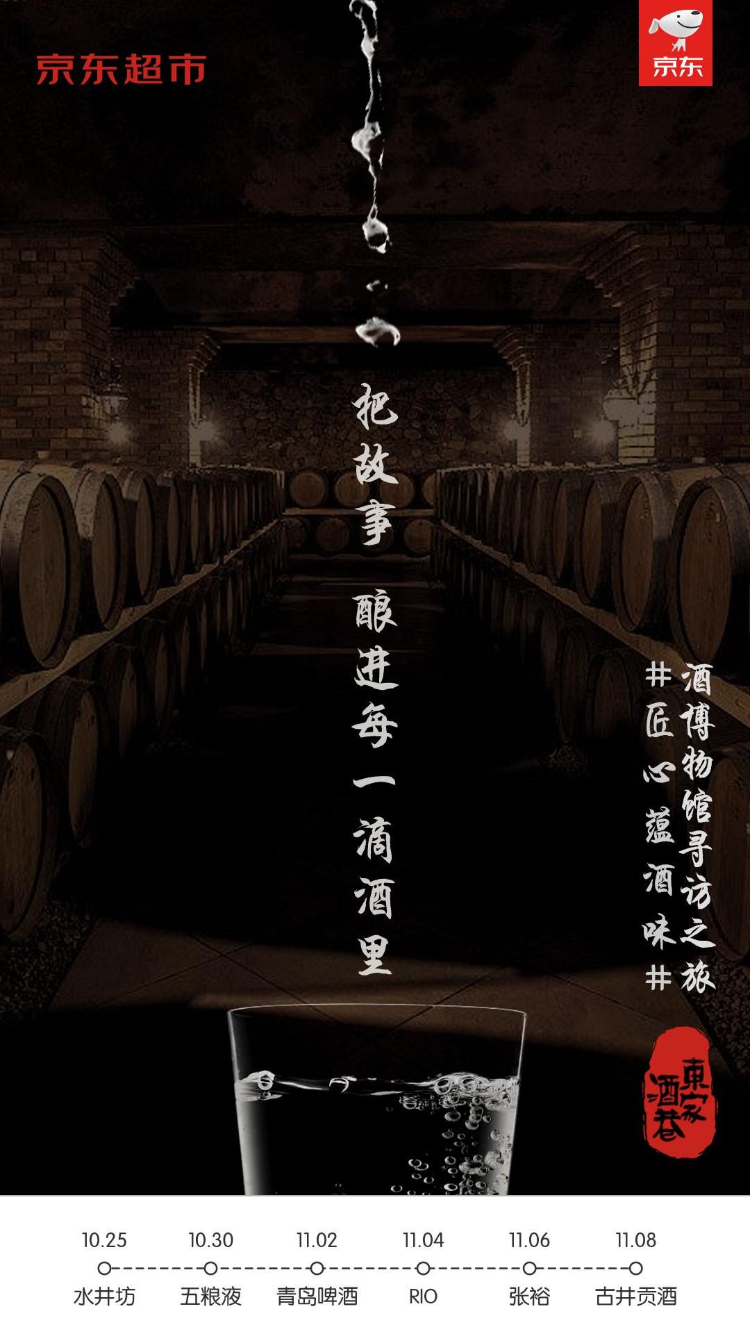 匠心蕴酒味,京东酒博物馆之旅带你领略奇妙的酒文化