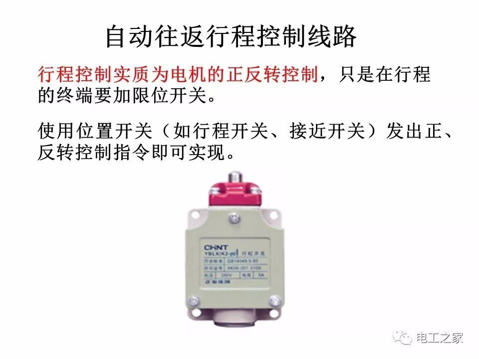 电动机基本开环控制环节