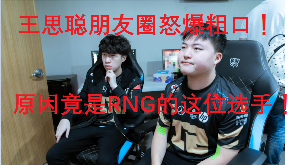 IG获S8四强后副总裁爆王思聪朋友圈粗口!原因竟是RNG这位选手!