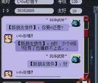 梦幻西游:玩家卖装备遇到萌新,他们的聊天记录看哭了网友!