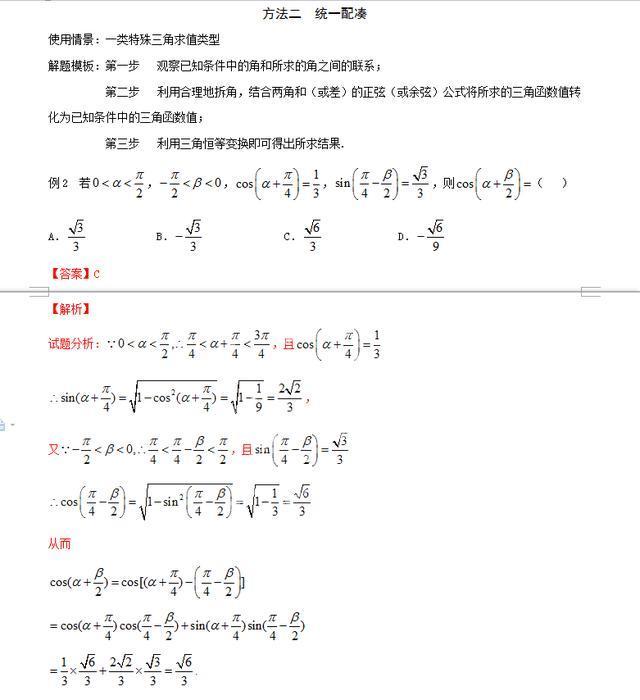 高一高二高三数学简朴高效的全能解题要领大总结(责编保举:小学数学zsjyx.com)