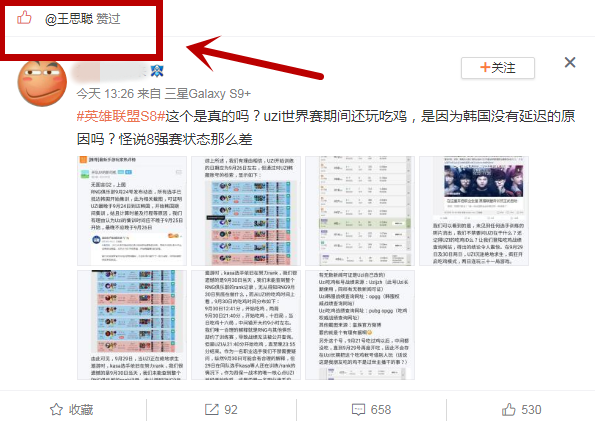 Uzi世界赛吃鸡被曝,王思聪点赞?网友:输了连呼吸都是错的!