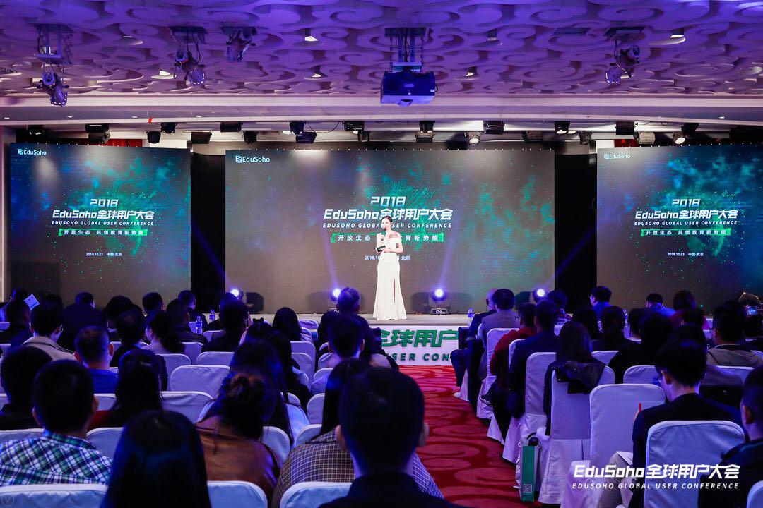 2018 EduSoho全球用户大会在京召开:开放生态,共创教育新势能