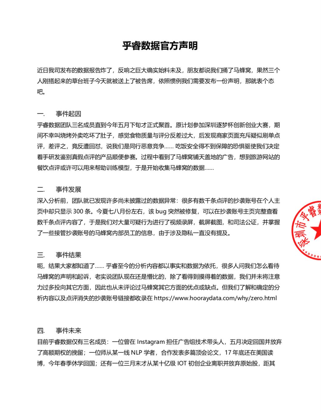 乎睿就马蜂窝起诉发表声明:已对可疑数据司法公正