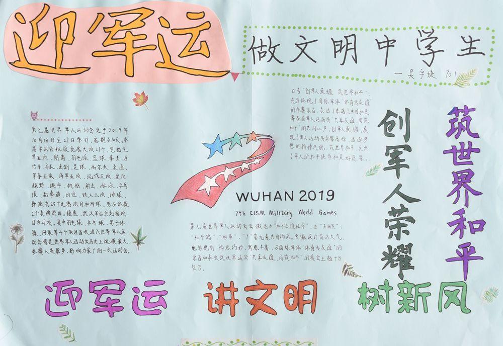 25幅最美的手抄报 请看 华一光谷孩子们眼中的 「军运会」 一等奖 .图片