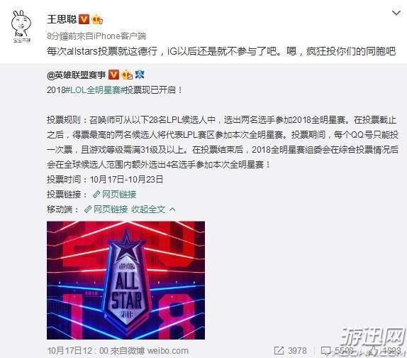 王思聪怒怼LOL全明星赛投票:老投同胞,IG以后不参与了
